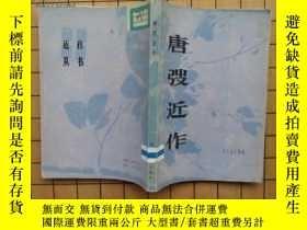 二手書博民逛書店罕見唐弢近作Y312 唐弢 四川人民出版社 出版1982