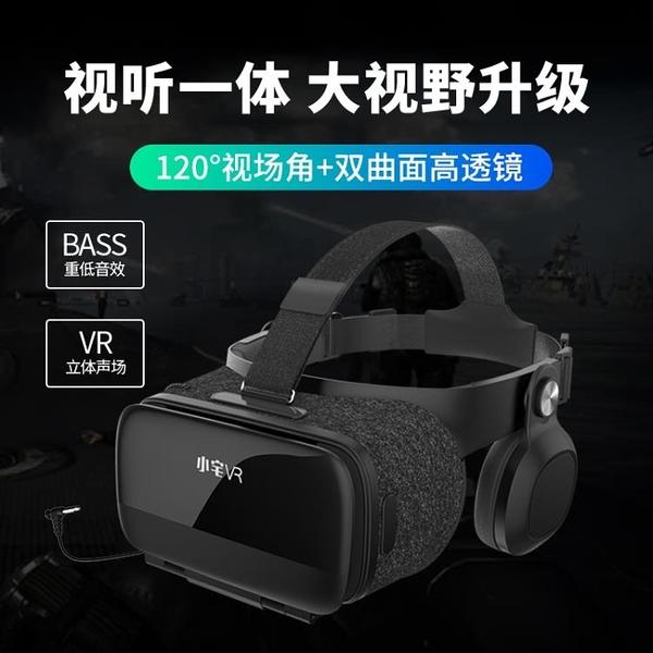 小宅Z5新款vr眼鏡手機專用頭盔 體感模擬器游戲機設備帶手柄頭戴式手機盒 初色家居館
