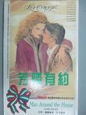【書寶二手書T6/言情小說_KPB】芳鄰有約_辛蒂‧查德
