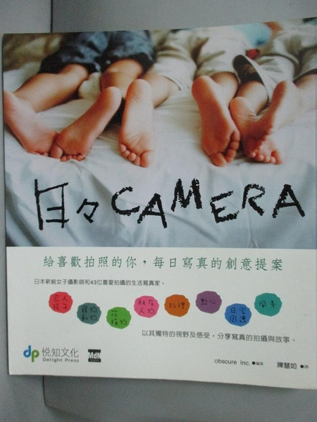 【書寶二手書T9/攝影_KPJ】日日CAMERA:給喜歡拍照的你,每日寫真的創意提案_Obscure