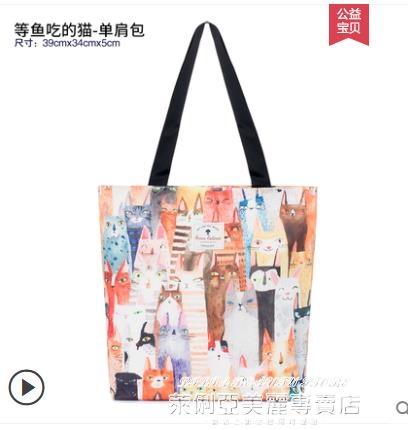 帆布包 Forever cultivate印花帆布包 女學生側背手提袋韓國文藝簡約百搭 萊俐亞