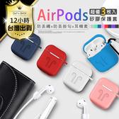 【免運費 Airpods2保護套 高抗震】 蘋果耳機保護套 耳機防塵套 IPHONE耳機套 耳機保護套
