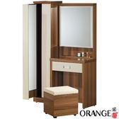 【采桔家居】吉倫  雙色3尺開合式鏡面化妝台/鏡台(側拉鏡櫃+含化妝椅)