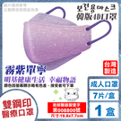 明基 雙鋼印 幸福物語4D醫療口罩 (霧紫單寧) 7入 (台灣製 立體口罩 魚型口罩 韓國KF94) 專品藥局
