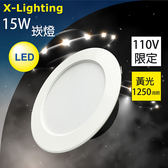 LED崁燈 15CM 15W耗電 18W亮度 單電壓110V 無閃頻 嵌燈/筒燈 X-Lighting