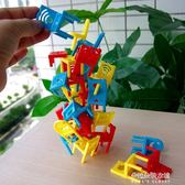 疊椅子層層疊過家家益智玩具親子互動游戲手眼協調早教啟蒙桌游  朵拉朵衣櫥