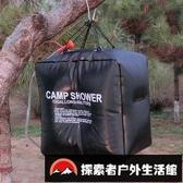 戶外折疊沐浴袋便攜太陽能熱水袋40L野外洗澡曬水沖涼淋浴儲水袋【探索者戶外生活館】