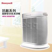豬頭電器(^OO^) - 美國 Honeywell 靜音型抗敏系列空氣清淨機【HPA-300APTW】大坪數♡
