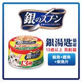 【日本直送】銀湯匙 貓罐-13歲以上高齡貓-鮪魚+鰹魚+柴魚片 70g  可超取(C002H07)