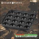 岩谷 Iwatani 不沾章魚燒烤盤(16孔)CB-P-TAF 章魚燒烤盤 烤盤 章魚小丸子烤盤 燒烤盤