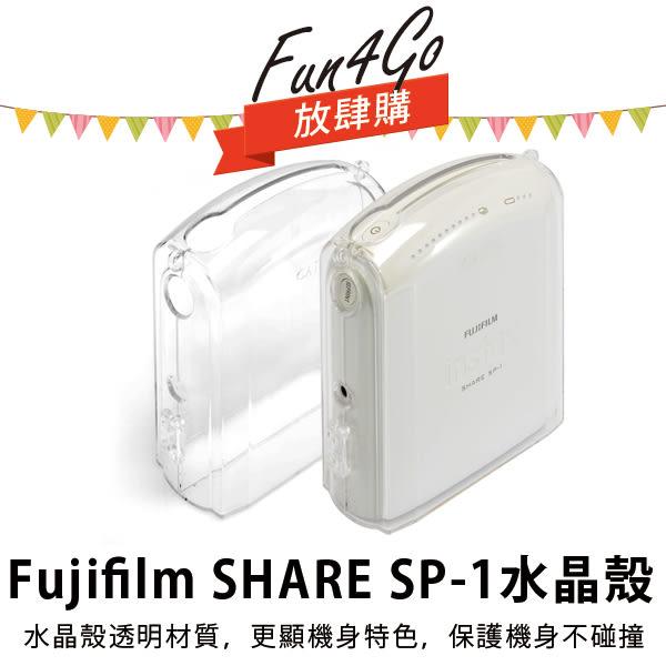 放肆購 Kamera Fujifilm instax SHARE SP-1 拍立得 透明水晶殼 透明殼 保護殼 底片列印機 印相機 印表機