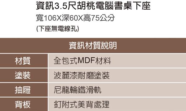 【森可家居】資訊3.5尺胡桃電腦書桌下座 7JF390-3 學生 讀書
