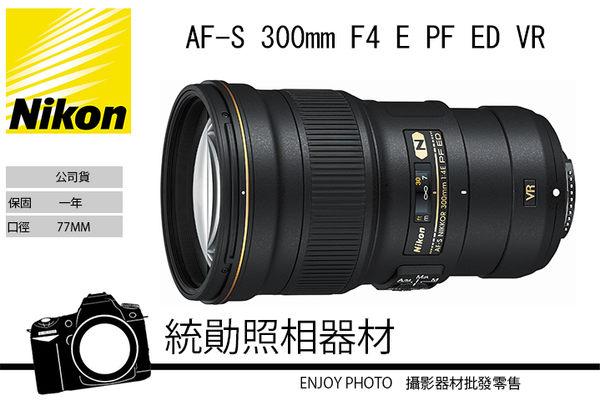 Nikon AF-S 300mm F4 E PF ED VR 國祥公司貨 5/31前贈新光三越禮券2000元