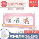垂直升降嬰兒兒童床護欄寶寶床邊圍欄防摔2...