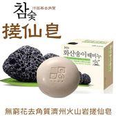 韓國 MKH無窮花汗蒸幕去角質濟州火山岩搓仙皂 100g 1入