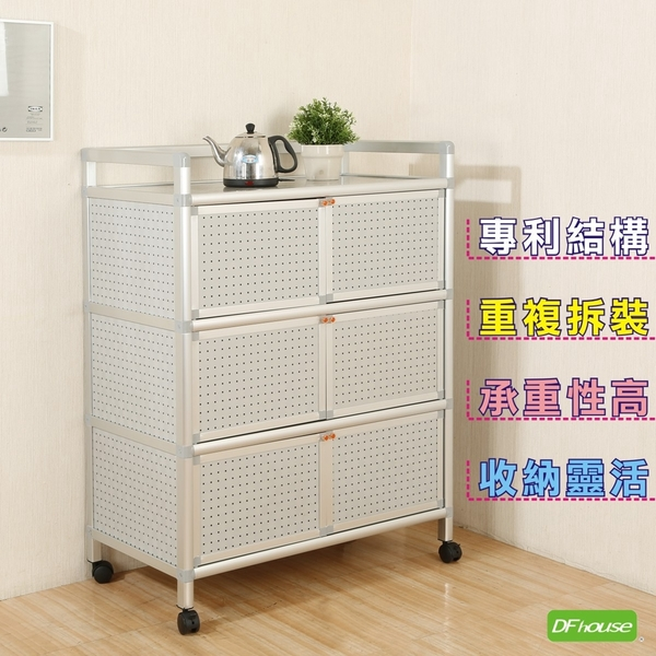 《DFhouse》蓋登-鋁合金活動置物櫃(三層六門)微波爐 烤箱 收納架 鋁碗櫃  廚房  茶水櫃
