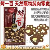 ◆MIX米克斯◆【買6包送1包】烤一百.天然寵物零食-純雞肉零食,成幼老犬都可吃,台灣製造