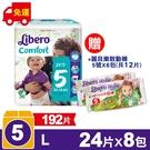 (箱購)麗貝樂 Libero 嬰兒紙尿褲5號(L) 24片X8包 專品藥局【2015233】