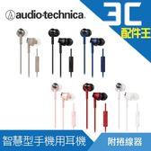 鐵三角 ATH-CK350iS 耳塞式耳機 附捲線器 密封型 可調整長度 高音質 麥克風 通話