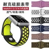 適用蘋果手錶錶帶apple watch錶帶iwatch5代錶帶運動型硅膠2/1代男女生耐克42mm38mmS3/4代潮 薇薇