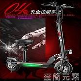 電動車-希洛普鋰電池電動滑板車成人摺疊代駕兩輪代步車迷你電動車電瓶車雙十二全館免運