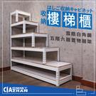 六層樓梯式收納櫃 白色150x150x45cm【空間特工】 可踩踏 免螺絲角鋼 (附補強桿) MIT台灣製 TW51556
