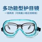 護目鏡 防護眼鏡防風沙防塵護目鏡勞保防飛...