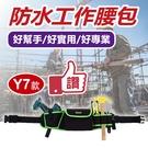 【優質牛津布】Y7 工作腰帶 工具腰帶 工具包 工具箱 電工 腰包 鉗袋 電工腰包 工具腰包 五金