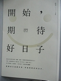 【書寶二手書T9/心靈成長_A5M】開始,期待好日子_阿飛