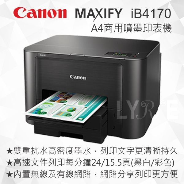 Canon MAXIFY iB4170 A4商用噴墨印表機 自動雙面列印 無線/有線網路