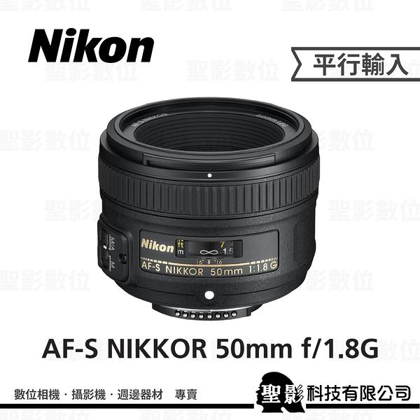 Nikon AF-S 50mm f/1.8G 大光圈標準鏡頭 F1.8G (3期0利率)【平行輸入】WW