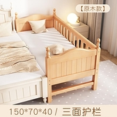 兒童床 實木兒童床男孩無甲醛帶護欄寶寶加寬床邊小床櫸木嬰兒床拼接大床【快速出貨】