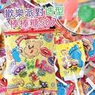 歡樂派對造型棒棒糖 (50支/包) 400g 棒棒糖 大腳丫 嘴唇 造型棒棒糖 水果棒棒糖 糖果 派對 生日