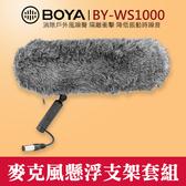 【麥克風 話筒 懸浮支架系統】BY-WS1000 博雅 BOYA 防風 抗噪 降噪 防風套 防震架 立福公司貨 屮V6