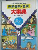 【書寶二手書T1/少年童書_HNG】世界發明‧發現大事典_曾琴蓮,李俊秀
