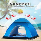 帳篷戶外3-4人全自動加厚防雨單人雙人2人露營野營野外二室一廳WD 創意家居生活館