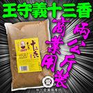 柳丁愛☆王守義十三香 2公斤商用袋裝【P631】純天然植物辛香料 批發 保證真品