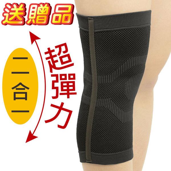 源之氣 竹炭防滑超彈力護膝(2入) RM-10253