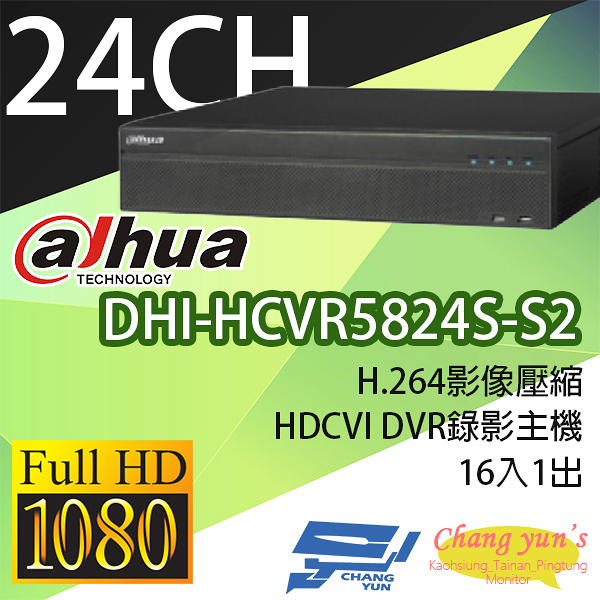 高雄/台南/屏東監視器 DHI-HCVR5824S-S2 H.264 16路DVR 大華dahua 監視器主機