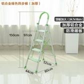 梯子 怡奧家用折疊梯子鋁合金加厚人字梯室內四五步工程樓梯凳扶梯登高T 免運直出