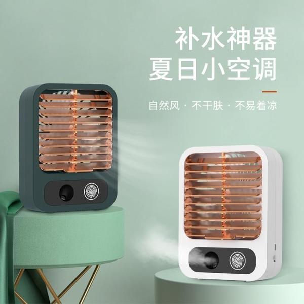 噴霧制冷空調風扇辦公室桌上usb小型便攜式迷你靜音加濕器電扇二合一可充電家用 名購新品
