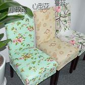 家用彈力酒店椅子套通用餐桌凳子套罩布藝