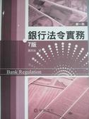 【書寶二手書T8/大學商學_ZBZ】銀行法令實務-第一冊(七版)_蕭長瑞