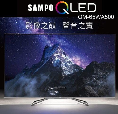 【佳麗寶】SAMPO聲寶65型QLED量子點LED顯示器 QM-65WA500 留言加碼折扣