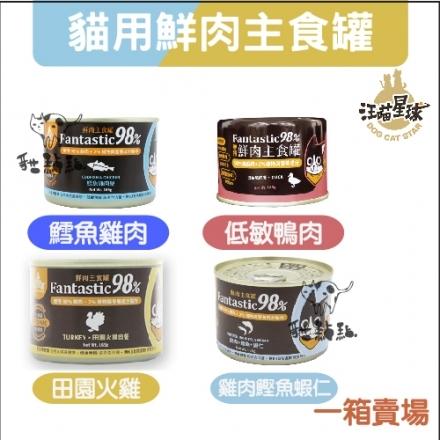 汪喵星球[98%鮮肉主食貓罐,雞/火雞/鴨/鱈魚,165g]  產地:台灣  (一箱12入)