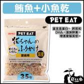 飛比樂♥「PET EAT 」貓用零食鮪魚小魚乾35g 含高蛋白、鈣質、DHA