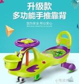 扭扭車1-3歲男女寶寶溜溜車萬向輪玩具滑滑搖擺車滑行妞妞車YXS『小宅妮』