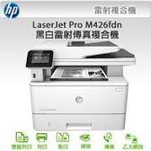 HP M426fdn LaserJet Pro M426fdn黑白雷射印表機(傳真事務機)(F6W14A)(全新品未拆封)(原廠公司貨)限量商品