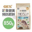 Petland寵物樂園 日本GEX彩食健美兔飼料 毛球消除配方/ 850g