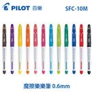 日本 PILOT 百樂 SFC-10M 魔擦樂樂筆 摩擦筆 擦擦彩色筆 水性彩色筆 /支